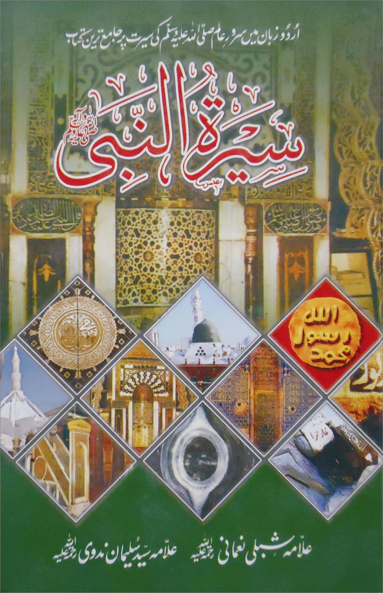 Seerat Un Nabi In Urdu Book By Shibli Nomani